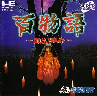 Screenshot Thumbnail / Media File 1 for Hyaku Monogatari - Hontou ni Atta Kowai Hanashi (NTSC-J)