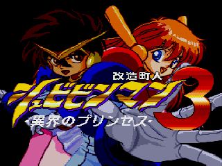 Screenshot Thumbnail / Media File 1 for Kaizou Choujin Shubibinman 3 - Ikai no Princess (NTSC-J)