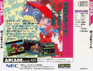 Screenshot Thumbnail / Media File 1 for Magical Fantasy Adventure - Popful Mail (NTSC-J)