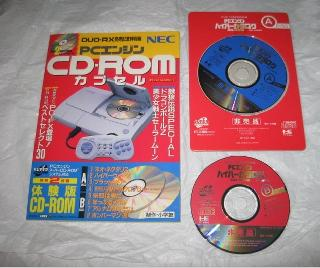 Screenshot Thumbnail / Media File 1 for PCEngine Hyper Catalog Duo-RX CD2 (NTSC-J)