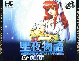 Screenshot Thumbnail / Media File 1 for Seiya Monogatari - Anearth Fantasy Stories (Debug Version) (NTSC-J)