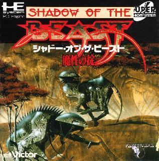 Screenshot Thumbnail / Media File 1 for Shadow of the Beast (NTSC-J)