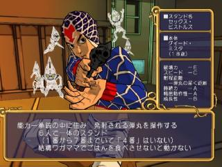 Screenshot Thumbnail / Media File 1 for Jojo no Kimyou na Bouken - Ougon no Kaze (Japan)