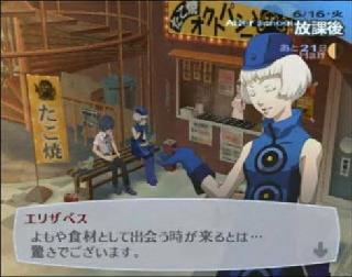 Screenshot Thumbnail / Media File 1 for Persona 3 FES (Japan)