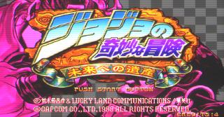 Screenshot Thumbnail / Media File 1 for JoJo no Kimyouna Bouken (JP)