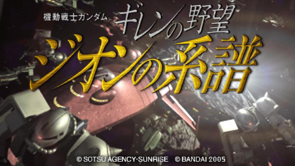 Mobile Suit Gundam - Giren no Yabou - Zeon no Keifu (Japan) ISO