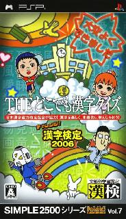 Screenshot Thumbnail / Media File 1 for Simple 2500 Series Portable Vol. 7 - The Doko Demo Kanji Quiz 2006 (Japan)