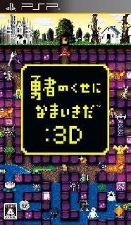 Yuusha no Kuse ni Namaikida 3D JPN PSP ISO Free Download
