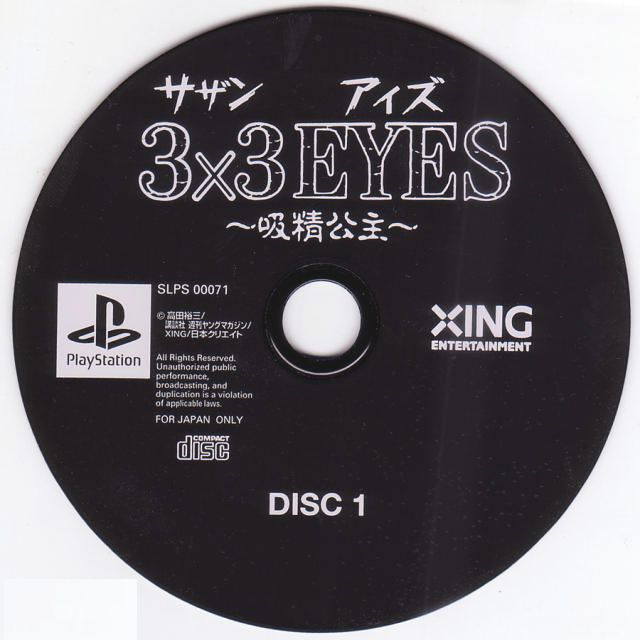 Kyuusei Koushu (Japan) (Disc 1) ISO