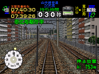 Screenshot Thumbnail / Media File 1 for Densha de Go! Professional Shiyou (Japan)