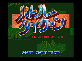 Screenshot Thumbnail / Media File 1 for Battle Tycoon - Flash Hiders SFX (Japan) (Rev A)