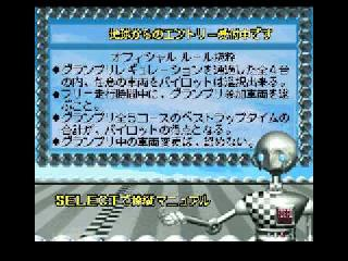 Screenshot Thumbnail / Media File 1 for BS F-Zero Grand Prix - Ace League - Dai-4-shuu (Japan)
