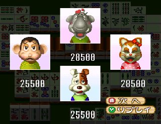 Screenshot Thumbnail / Media File 1 for BS Zootto Mahjong - Preview Ban (Japan)