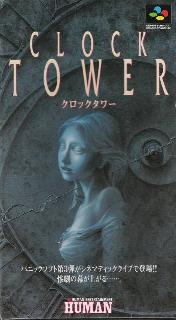 Screenshot Thumbnail / Media File 1 for Clock Tower (Japan)