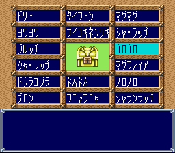 Dokapon 3-2-1 - Arashi o Yobu Yuujou (Japan) ROM < SNES ROMs