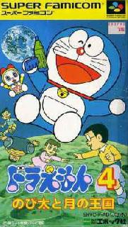 Screenshot Thumbnail / Media File 1 for Doraemon 4 - Nobita to Tsuki no Oukoku (Japan)