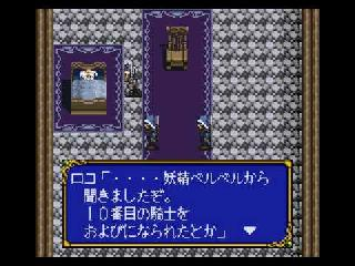 Screenshot Thumbnail / Media File 1 for Down the World - Mervil's Ambition (Japan)