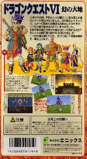 Screenshot Thumbnail / Media File 1 for Dragon Quest VI - Maboroshi no Daichi (Japan)