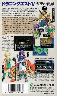 Screenshot Thumbnail / Media File 1 for Dragon Quest V - Tenkuu no Hanayome (Japan)