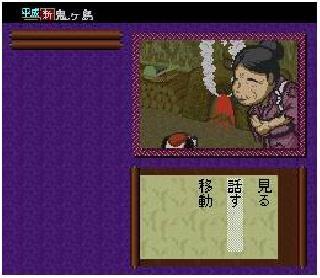 Screenshot Thumbnail / Media File 1 for Heisei Shin Onigashima - Zenhen (Japan)