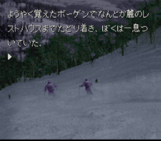 Screenshot Thumbnail / Media File 1 for Kamaitachi no Yoru (Japan)