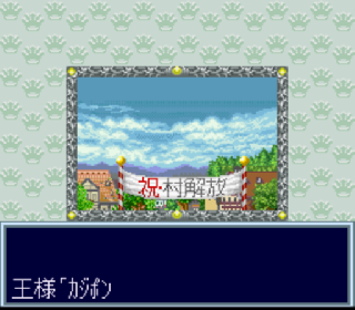 Screenshot Thumbnail / Media File 1 for Kessen! Dokapon Oukoku IV - Densetsu no Yuusha-tachi (Japan)