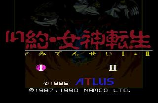 Screenshot Thumbnail / Media File 1 for Kyuuyaku Megami Tensei (Japan)