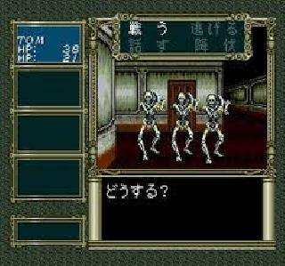 Screenshot Thumbnail / Media File 1 for Laplace no Ma (Japan)