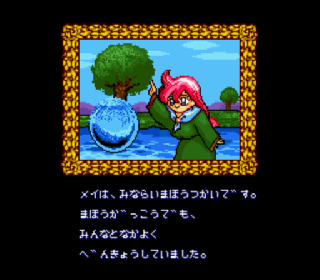 Screenshot Thumbnail / Media File 1 for Little Magic (Japan) (Beta)