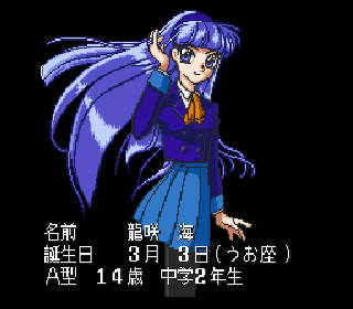 Screenshot Thumbnail / Media File 1 for Magic Knight Rayearth (Japan)