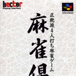 Screenshot Thumbnail / Media File 1 for Mahjong Club (Japan)