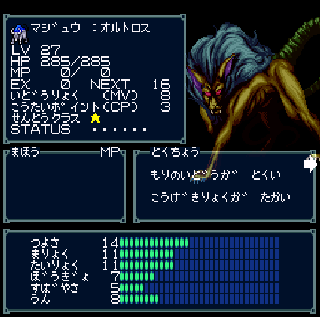 Screenshot Thumbnail / Media File 1 for Majin Tensei (Japan) (Rev A)