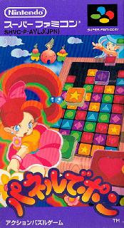 Screenshot Thumbnail / Media File 1 for Panel de Pon (Japan)