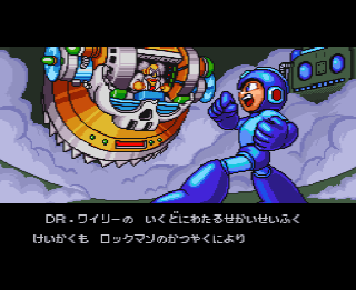 Screenshot Thumbnail / Media File 1 for Rockman 7 - Shukumei no Taiketsu! (Japan)