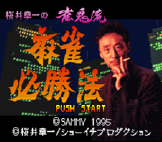 Screenshot Thumbnail / Media File 1 for Sakurai Shouichi no Jankiryuu - Mahjong Hisshouhou (Japan)