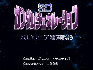 Screenshot Thumbnail / Media File 1 for SD Gundam Generation - Babylonia Kenkoku Senki (Japan) (ST)