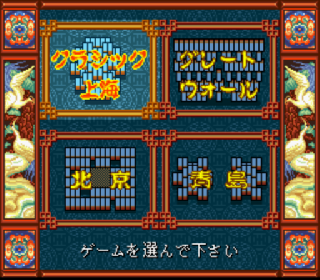 Screenshot Thumbnail / Media File 1 for Shanghai - Banri no Choujou (Japan) (Rev A)