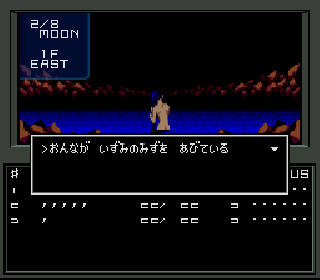 Screenshot Thumbnail / Media File 1 for Shin Megami Tensei (Japan)
