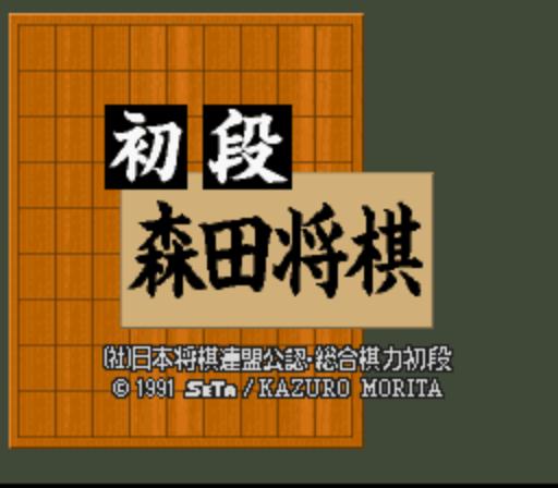Shodan Morita Shougi (Japan) ROM < SNES ROMs | Emuparadise