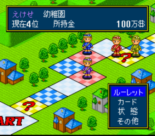 super jinsei game japan rev a rom snes roms emuparadise