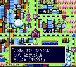 Screenshot Thumbnail / Media File 1 for Super Momotarou Dentetsu II (Japan)