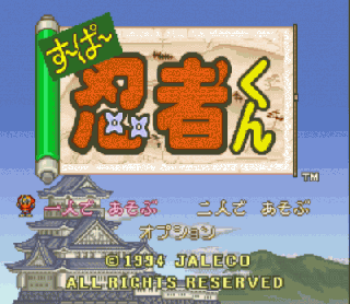 Screenshot Thumbnail / Media File 1 for Super Ninja-kun (Japan)