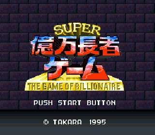 Screenshot Thumbnail / Media File 1 for Super Okumanchouja Game (Japan)