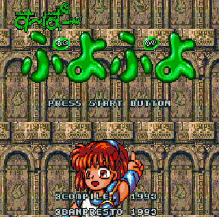 Screenshot Thumbnail / Media File 1 for Super Puyo Puyo (Japan) (Rev B)