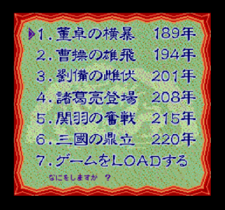 Screenshot Thumbnail / Media File 1 for Super Sangokushi II (Japan) (Rev A)