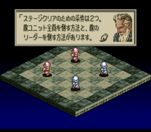 Tactics Ogre - Let Us Cling Together (Japan) (Rev B) ROM