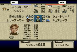 Screenshot Thumbnail / Media File 1 for Tactics Ogre - Let Us Cling Together (Japan)