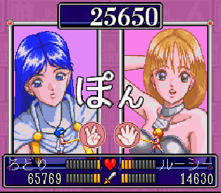 Screenshot Thumbnail / Media File 1 for Yuujin no Furi Furi Girls (Japan)