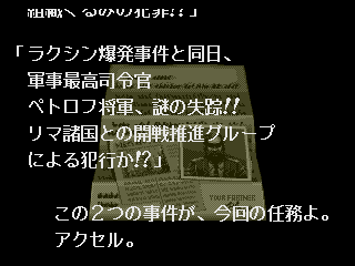 Screenshot Thumbnail / Media File 1 for Bare Knuckle III (Japan)