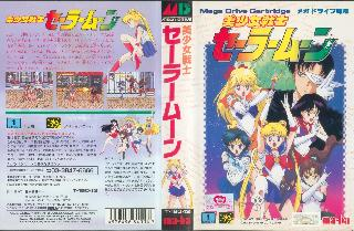 Screenshot Thumbnail / Media File 1 for Bishoujo Senshi Sailor Moon (Japan)